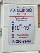 Автошкола Мотор, фото №2
